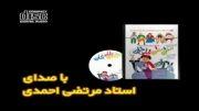 سی-دی قصه مش مش قلی خان با صدای مرتضی احمدی
