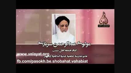 مولوی عبدالرحمن سربازی : هر کس توسل ندارد دین ندارد !