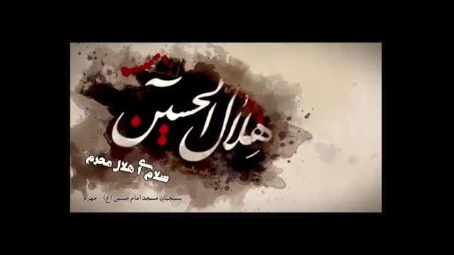 سلام ای هلال محرم