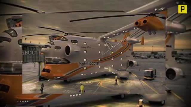 هتلیکوپتر - اولین هتل پرنده دنیا !