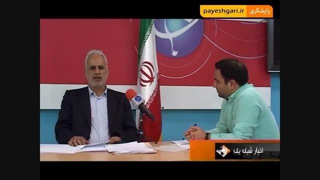 برگزاری دادگاه بابک زنجانی