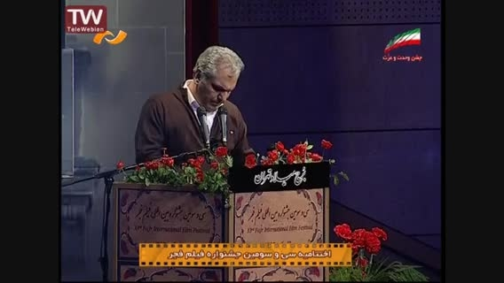 سیمرغ بلورین بهترین بازیگر نقش اول زن - باران کوثری