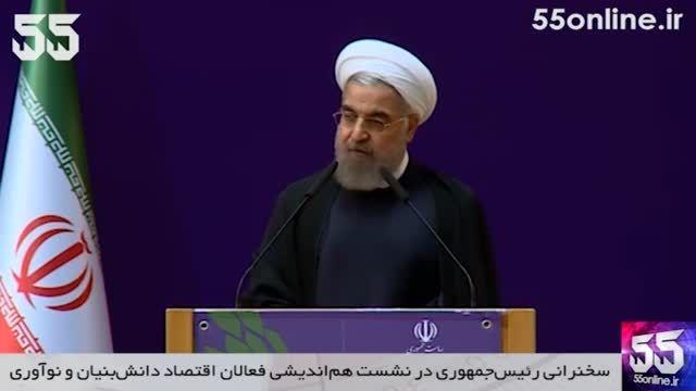 روحانی: دانش و فناوری مرز و شرقی و غربی نمی شناسد