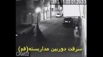سرقت دوربین مداربسته در قم