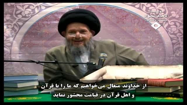 اهل بیت(ع) همانا قرآن ناطق اند-سید کمال حیدری
