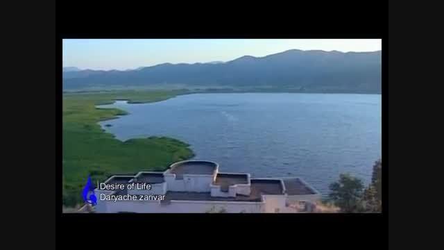 کارناوال | دریاچه زریوار