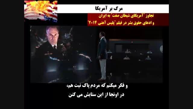 تجاوز آمریکایی ها به تهران در فیلم پلیس آهنی 2014