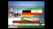 آلمان در پی گسترش روابط اقتصادی با ایران