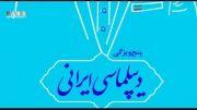 ۵ ویژگی دیپلماسی ایرانی از نگاه رهبر معظم انقلاب