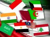 فیلم افتتاحیه اجلاس سران کشورهای غیر متعهد در تهران