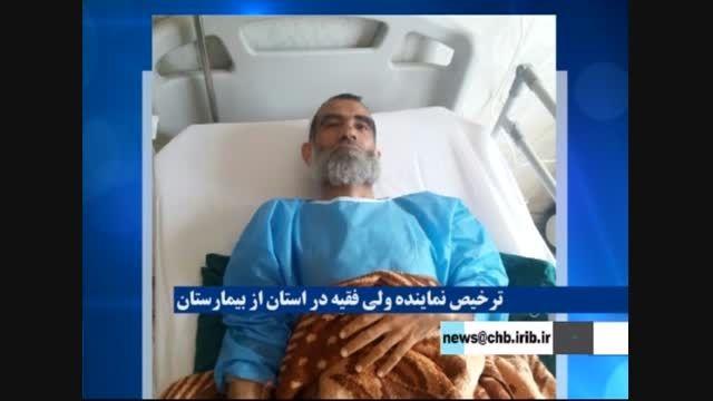 امام جمعه شهرکرد از بیمارستان مرخص شد