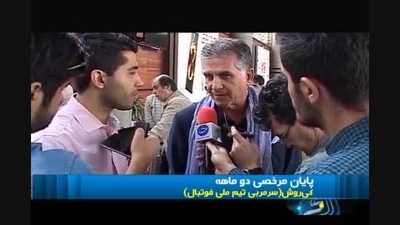 بازگشت کی روش به ایران بعد از مرخصی دو ماهه