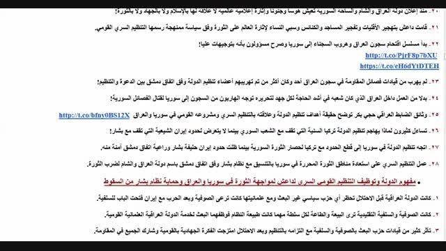 بامحرک اصلی داعش یعنی گروه سری در عراق آشنا شوید!!!!