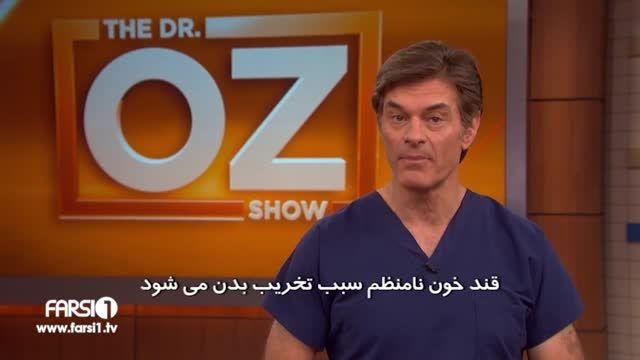 چگونه قند خون خود را تنظیم نگه داریم. دکتر آز
