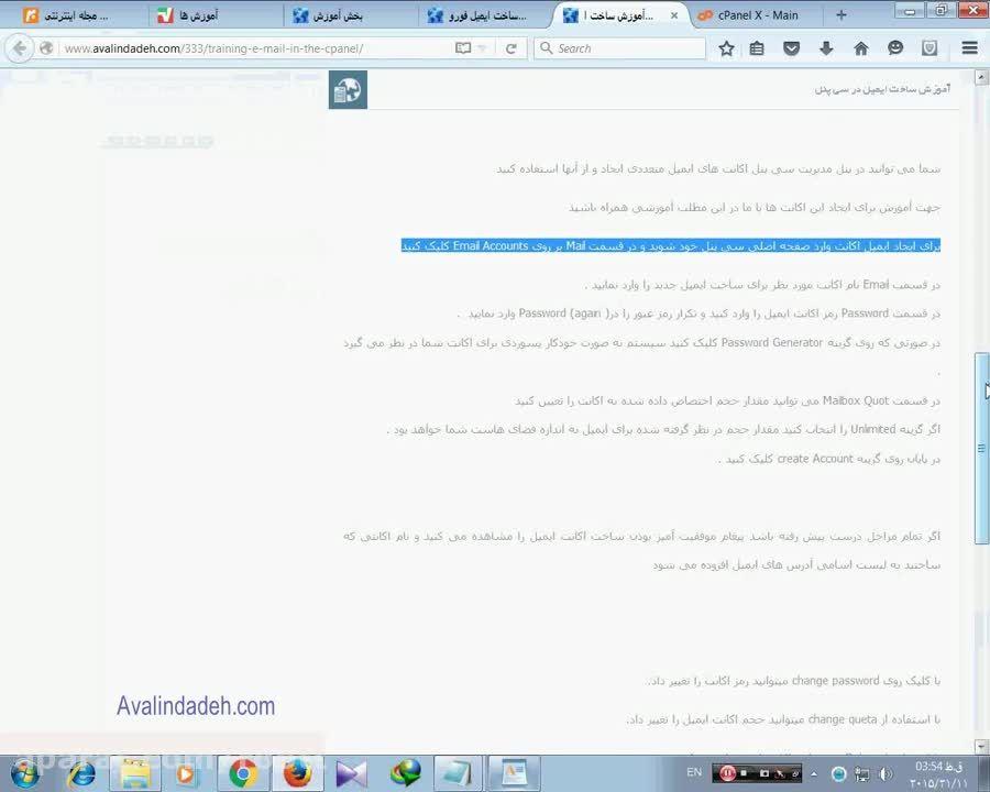 آموزش ساخت ایمیل در سی پنل