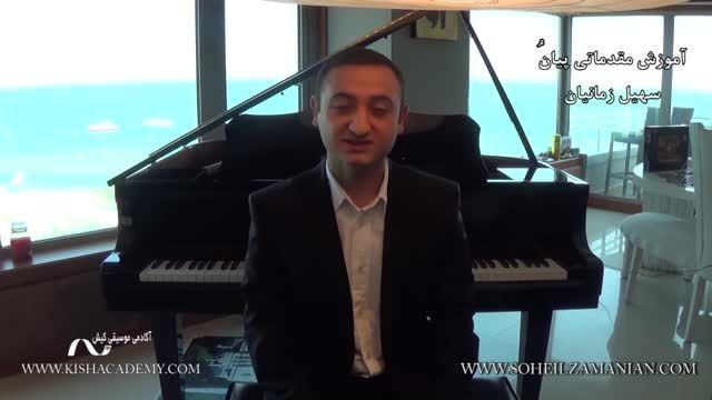 درباره کتاب آموزش مقدماتی پیانو (هدف از نوشتن کتاب)