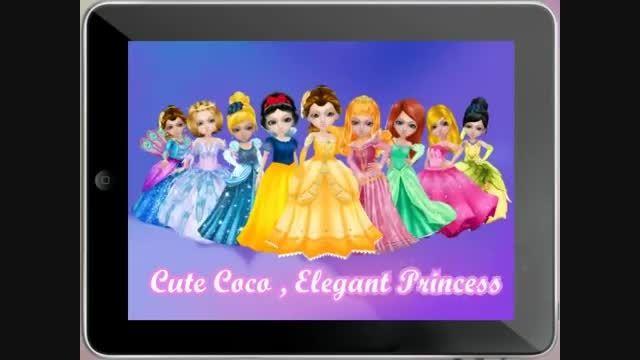 تریلر بازی دخترانه پرنسس خانم Coco Princess (اندرویدک)