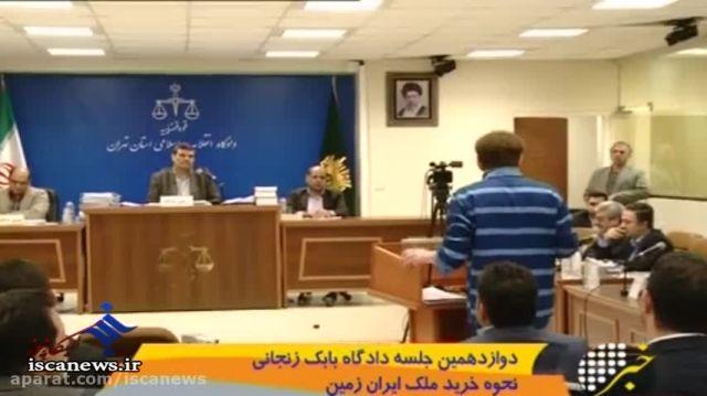 حواشی جلسه دوازدهم دادگاه بابک زنجانی