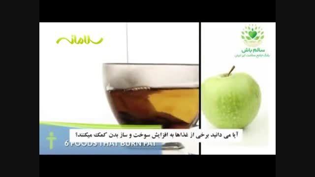 غذاهایی برای افزایش سوخت و ساز بدن