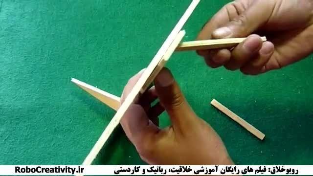 اموزش ساخت ترقه با وسایل ساده همزن با وسایل ساده RoboCreativity.ir