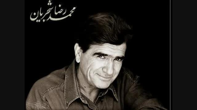 تصنیف امان امان - محمدرضا شجریان