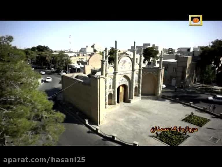 سمنان - مسجد جامع سمنان و دروازه ارگ سمنان