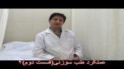 طب سوزنی و درمان کمردرد