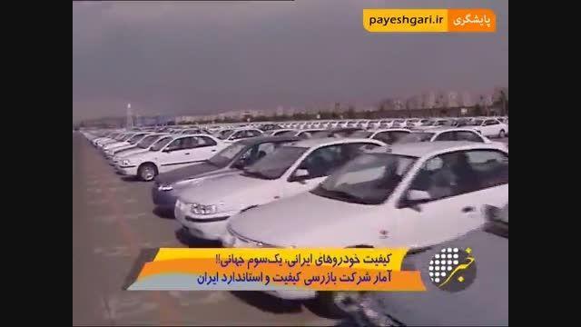 کیفیت خودروهای ایرانی، یک سوم جهانی