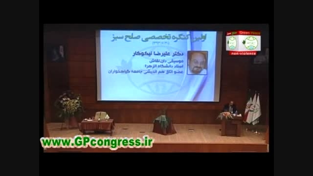 سخنرانی دکتر علیرضا نیکوکار در کنگره صلح سبز 1393