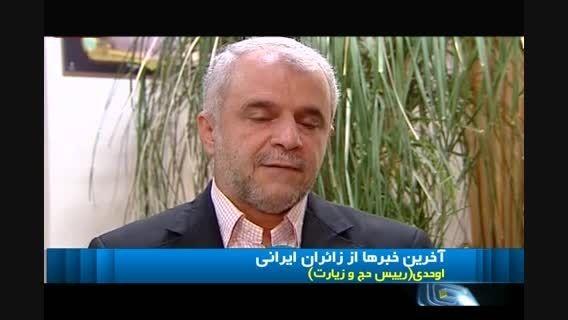گفتگو با مجروحین مسجد الحرام بعد از حادثه جرثقیل