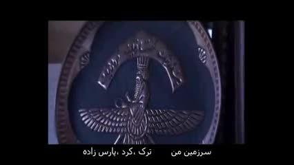 آهنگ فوق العاده زیبای سرزمین من ایران ( خواننده ژاپنی )