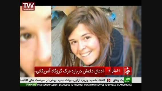 ادعای گروه داعش درباره مرگ گروگان آمریکایی