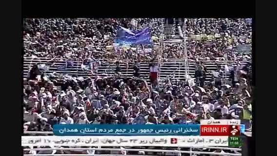 سخنرانی دکتر روحانی در جمع مردم همدان