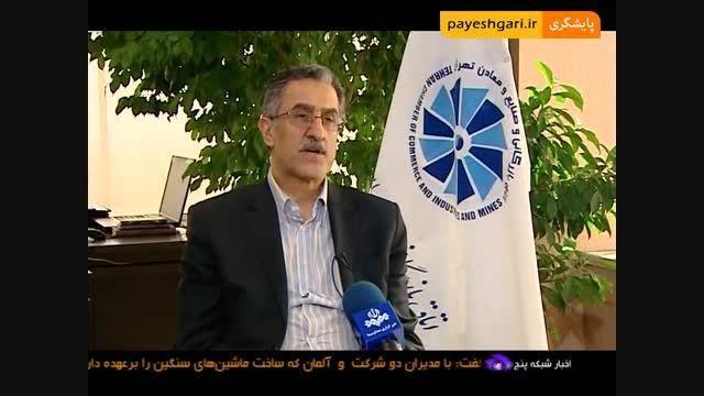 رایزنی آلمانی ها برای سرمایه گذاری در ایران