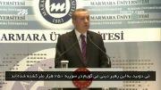 توهین اردوغان به رهبر و واکنش شیعیان ترکیه