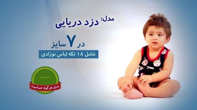 معرفی طرح های لباس زیر نوزادی تاپ لاین topline