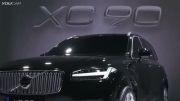 ولوو XC90 - معرفی جهانی