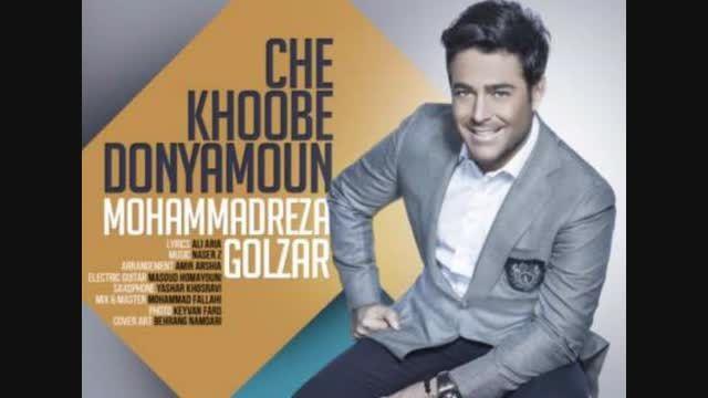 آهنگ جدید محمدرضا گلزار به نام چه خوبه دنیامون