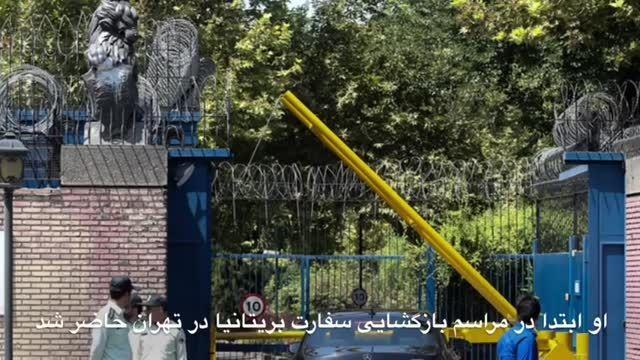 وزیر خارجه انگلیس در ایران چه کرد؟