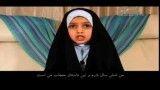 داستان حجاب از زبان دخترک 6 ساله