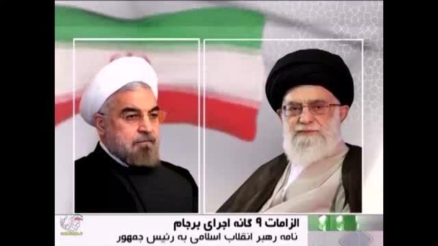 نامه رهبر انقلاب به روحانی درباره الزامات اجرای برجام