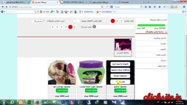 آموزش مقایسه محصولات مشابه دیجی کالا با php