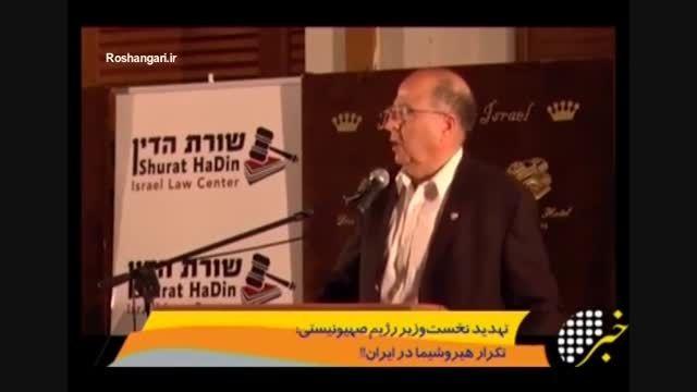 چرت و پرت های جدید وزیر جنگ رژیم صهیونیستی