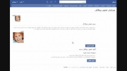 انتخاب و تغییر تصویر پروفایل در شبکه اجتماعی دیدار