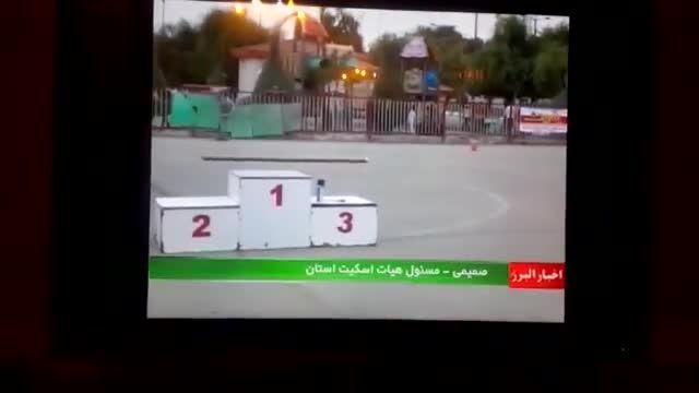 گزارش شبکه البرز از لیگ اسکیت استان البرز 17 مهر 1394