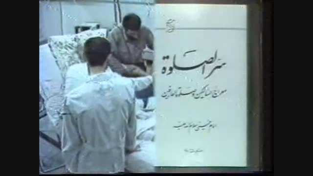 وضوی امام خمینی در بیمارستان