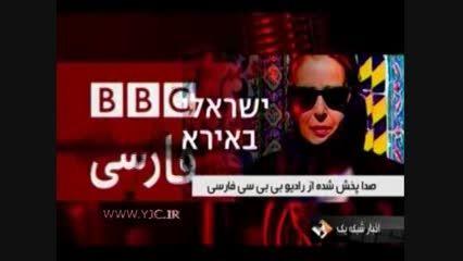 """توضیحات کامل روزنامه نگار جاسوس اسرائیلی در"""" بی بی سی"""""""