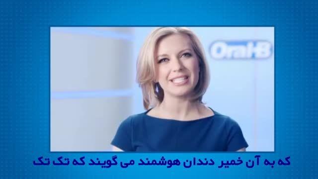 اولین خمیردندان هوشمند دنیا، دندانپزشکی در دهان شما