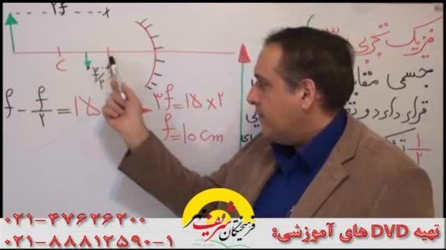 آموزش فیزک کنکور | استاد دربندی | کنکور | فیزیک کنکور