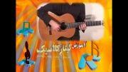 آموزش گیتار حرفه ای ( قسمت ششم )
